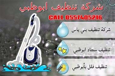 cleaning company abudhabi